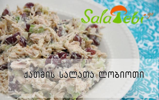 qaTms salata lobioti