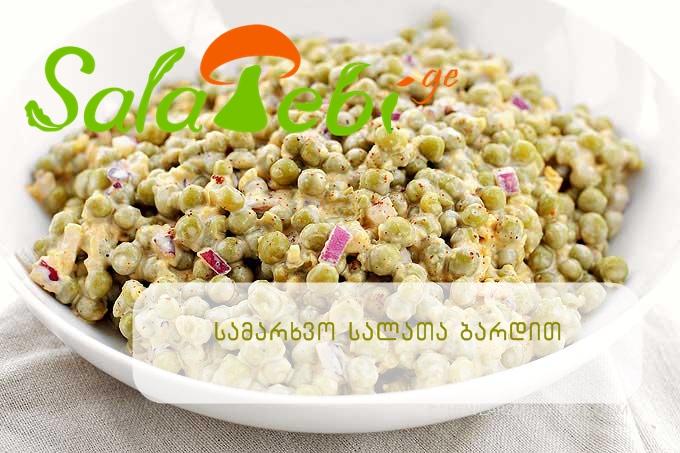 bardis salata