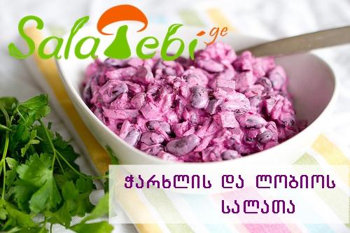 charxlis da lobiso salata