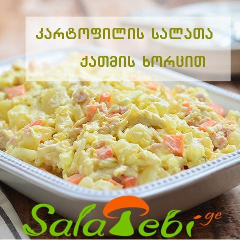 kartofilis salata xorci