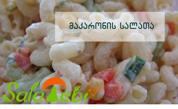 makronis salata