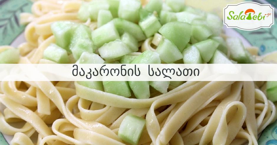მაკარონის სალათი