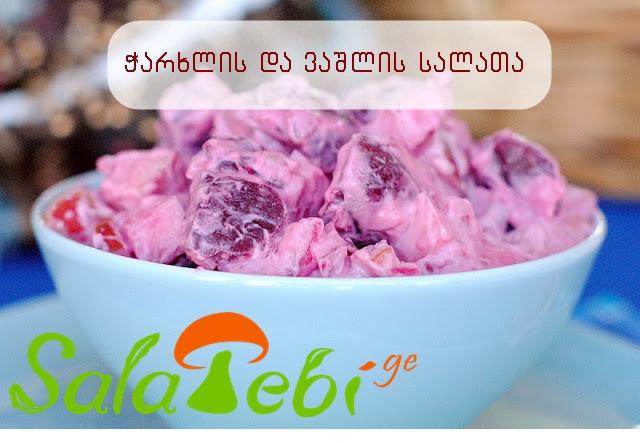 charxlis da vashlsi salata