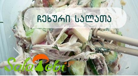 chexuri-salata