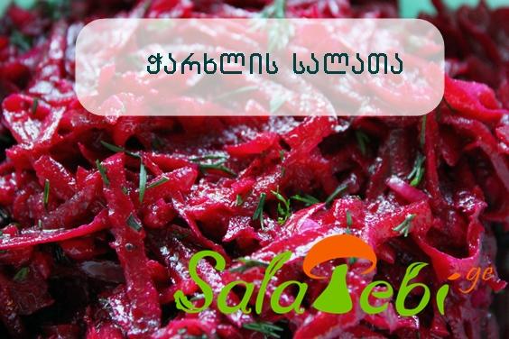 chrxlis salata