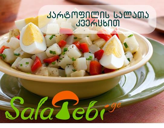 kartofilis salata kvercxit
