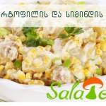 kartofilsi da simindis salata arjnit