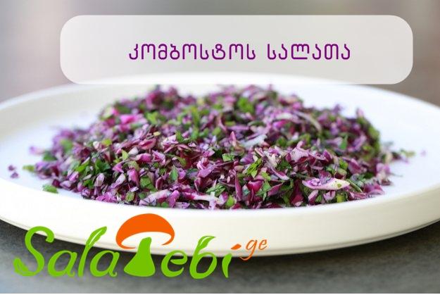 kombostos salatra
