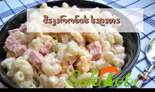 makaronis-salata-dzexvit