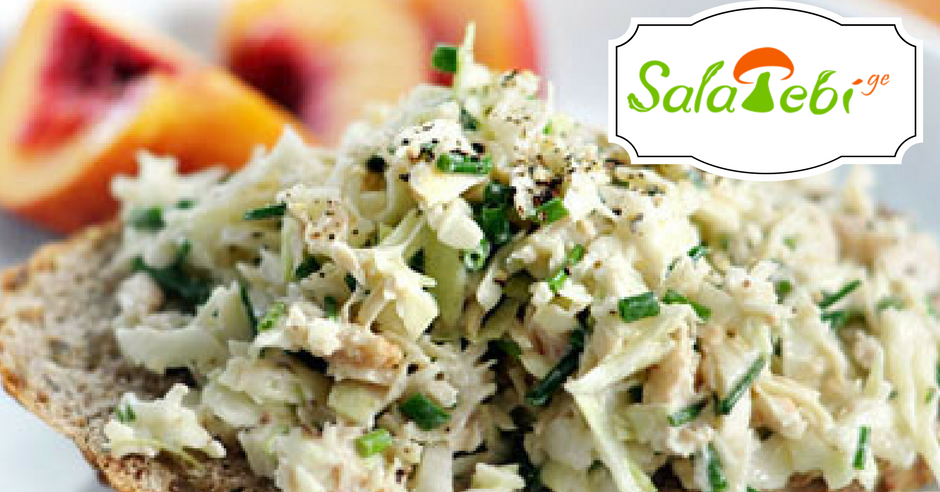 კომბოსტოს და თინუსის სალათი
