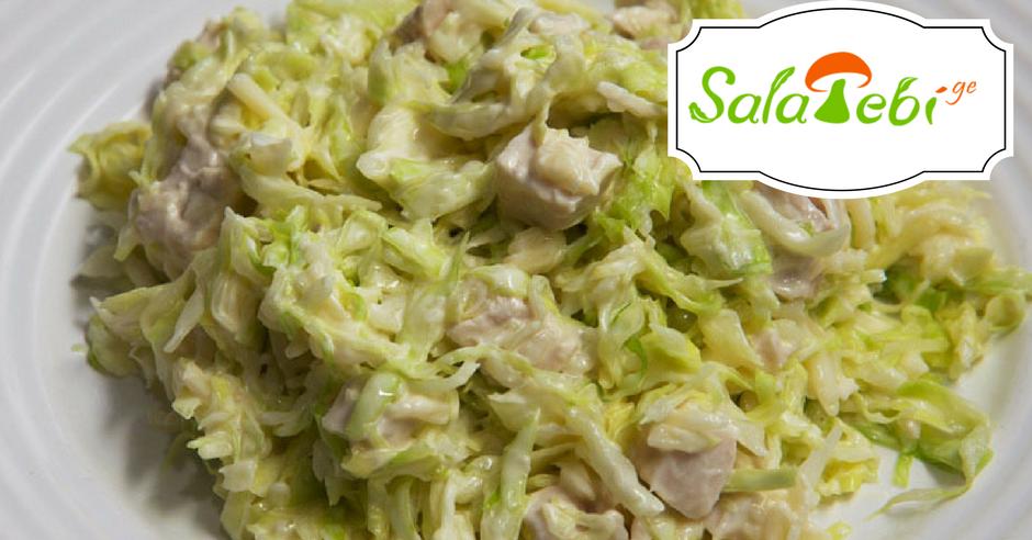 ქათმის და კომბოსტოს სალათი