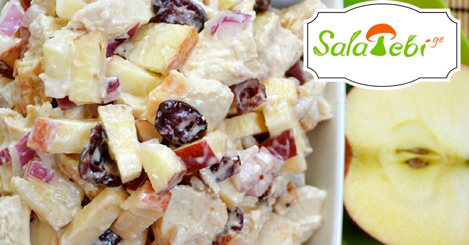 ქათმის სალათი ვაშლით და ქიშმიშით